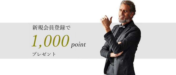 新規会員登録で1000ptプレゼント