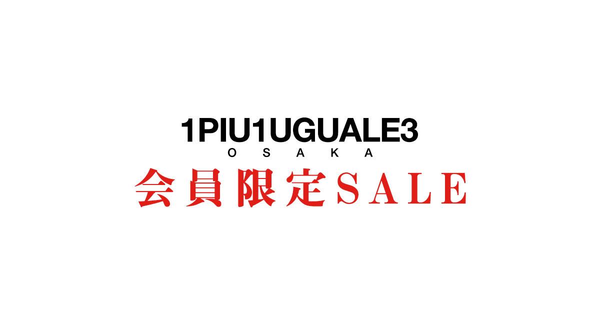1PIU1UGUALE3 2020 会員限定セール