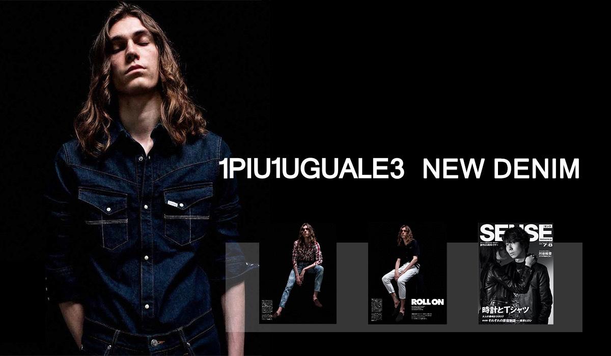 1PIU1UGUALE3 SENSE7-8月合併号掲載